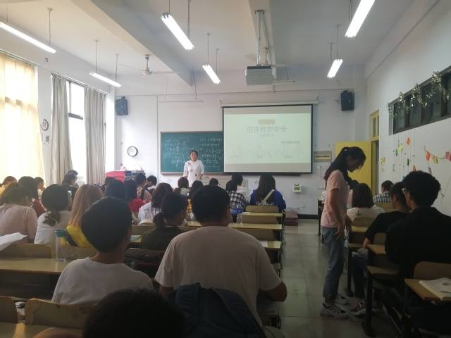 物理与电信工程学院召开国庆假期安全教育主题班会